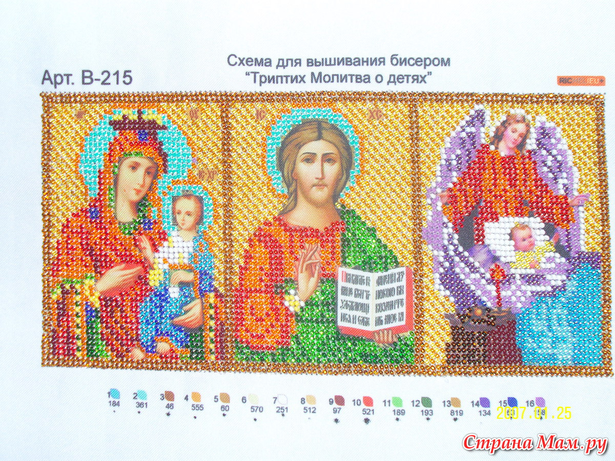 Молитвы для вышивки икон 157