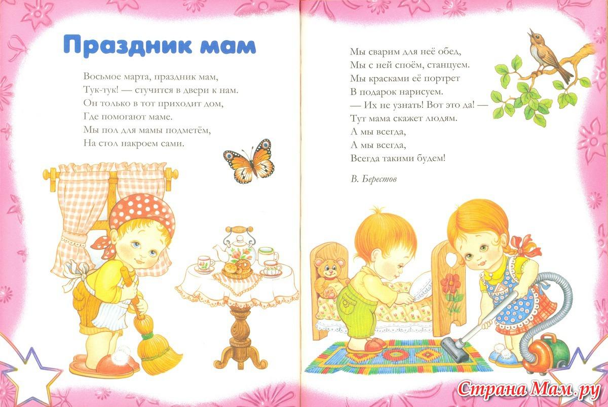 стихи на тему8 марта для маленьких яйцо