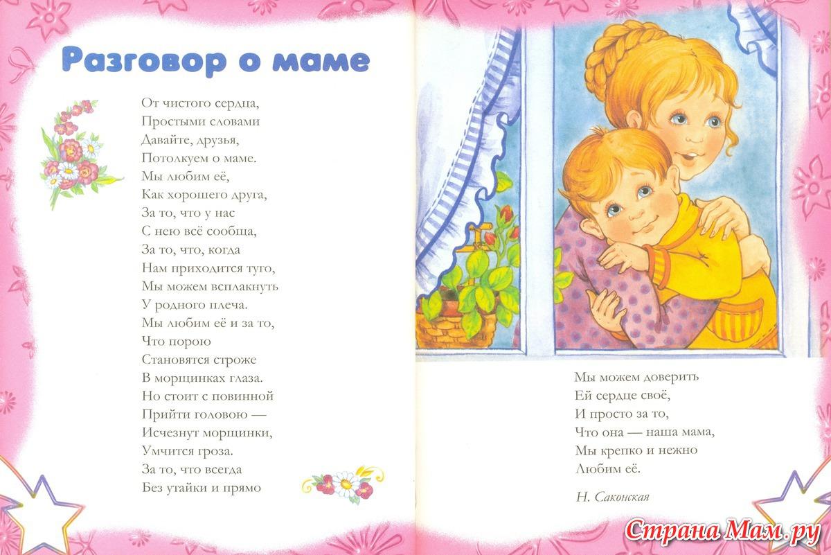 Стих про маму которая в садик