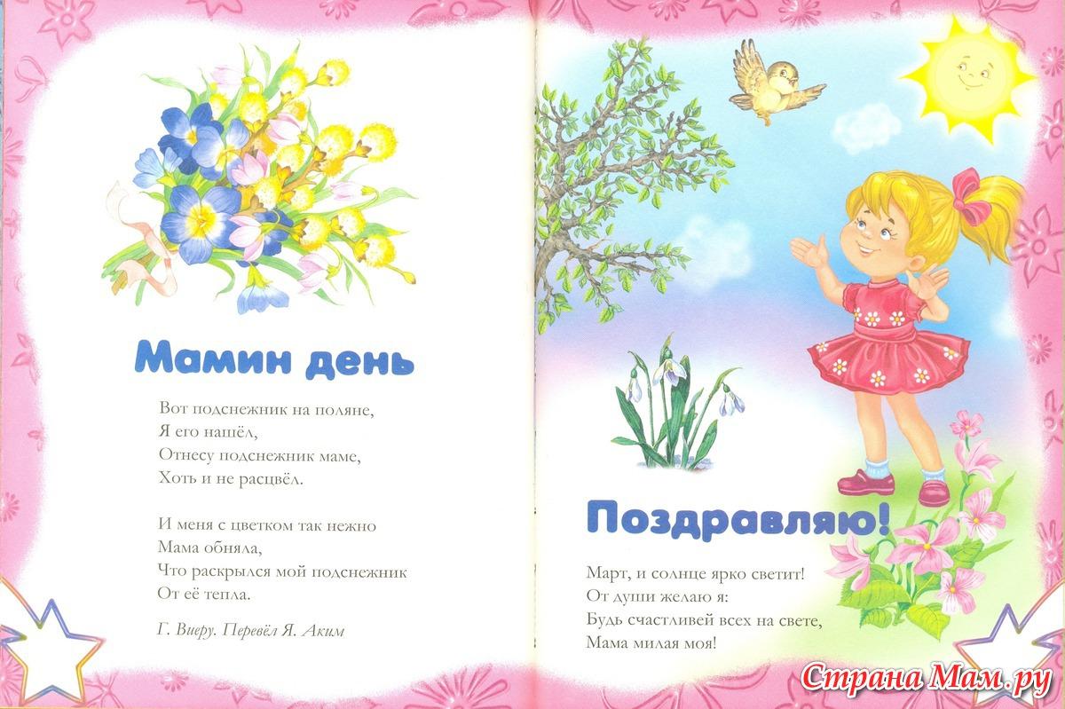 Стихи для малышей поздравления для мамы