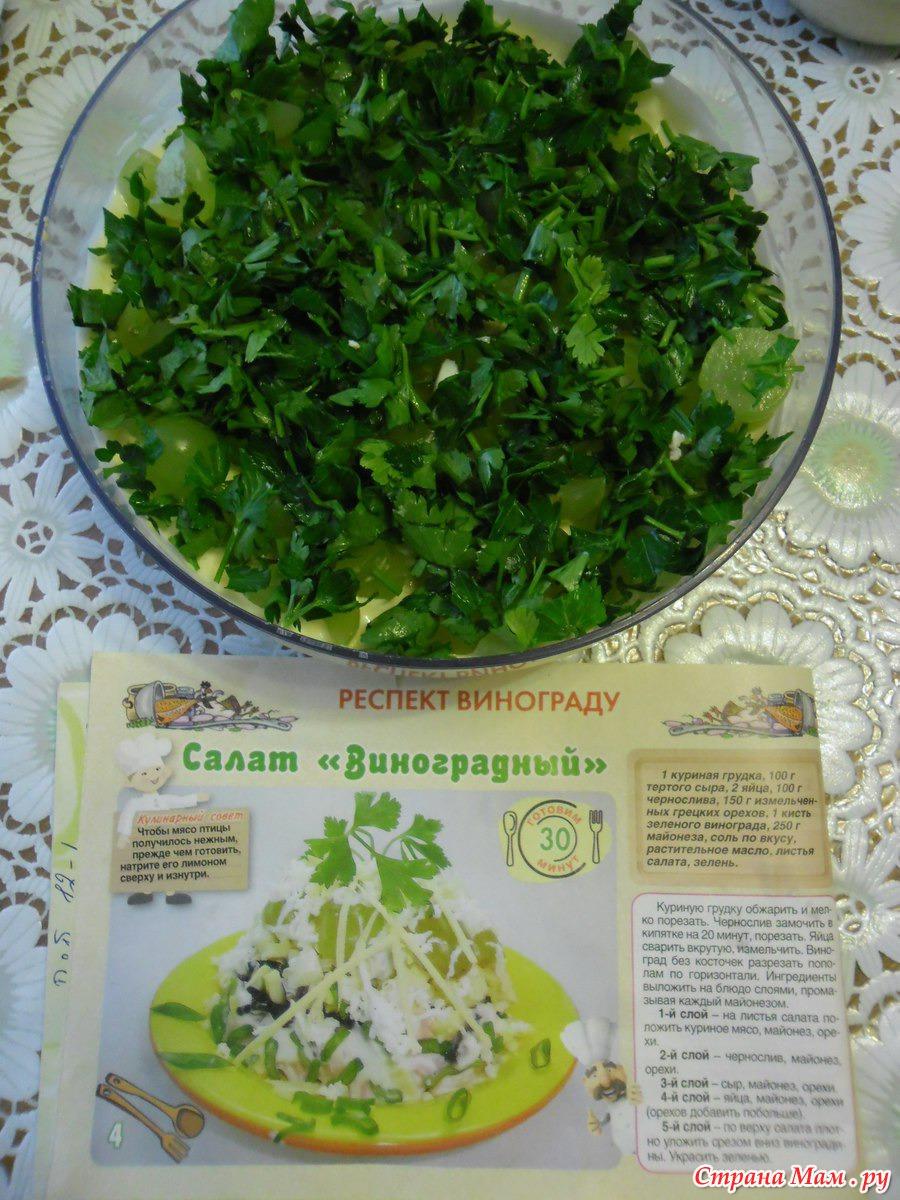 Салат с белого винограда
