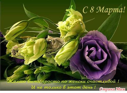 http://st.stranamam.ru/data/cache/2013mar/08/50/7557142_67881thumb500.jpg