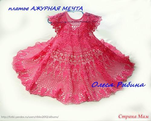 """Комплект платье и шапочка """"ажурная мечта"""""""