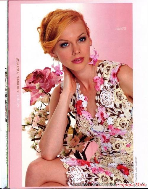 Журнал Мод Вязание №535