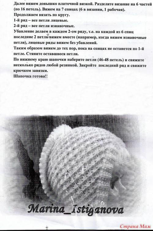 Шапулька для лапульки ))) (с описанием)