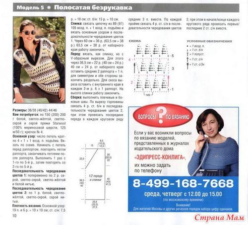 Журналы по вязанию жилеты безрукавки
