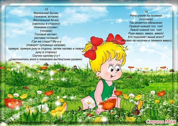 короткие стихи про зарядку в детском саду это дает