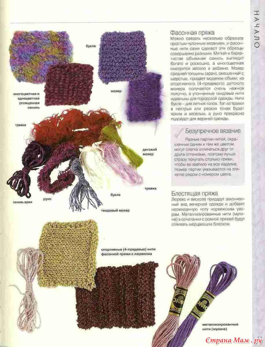 Библия вязания кромптон скачать