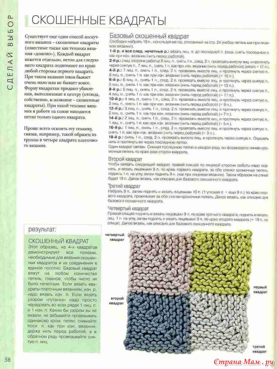 Вязание на спицах квадратами схема 7