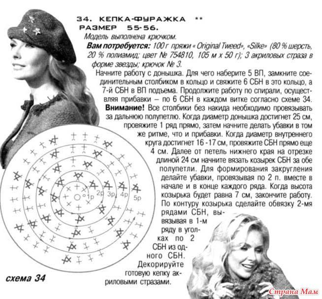 Кепка крючком схема и описание