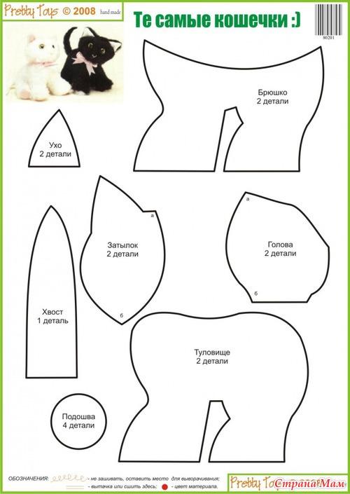 Как сшить мягкую игрушку кота своими руками выкройки