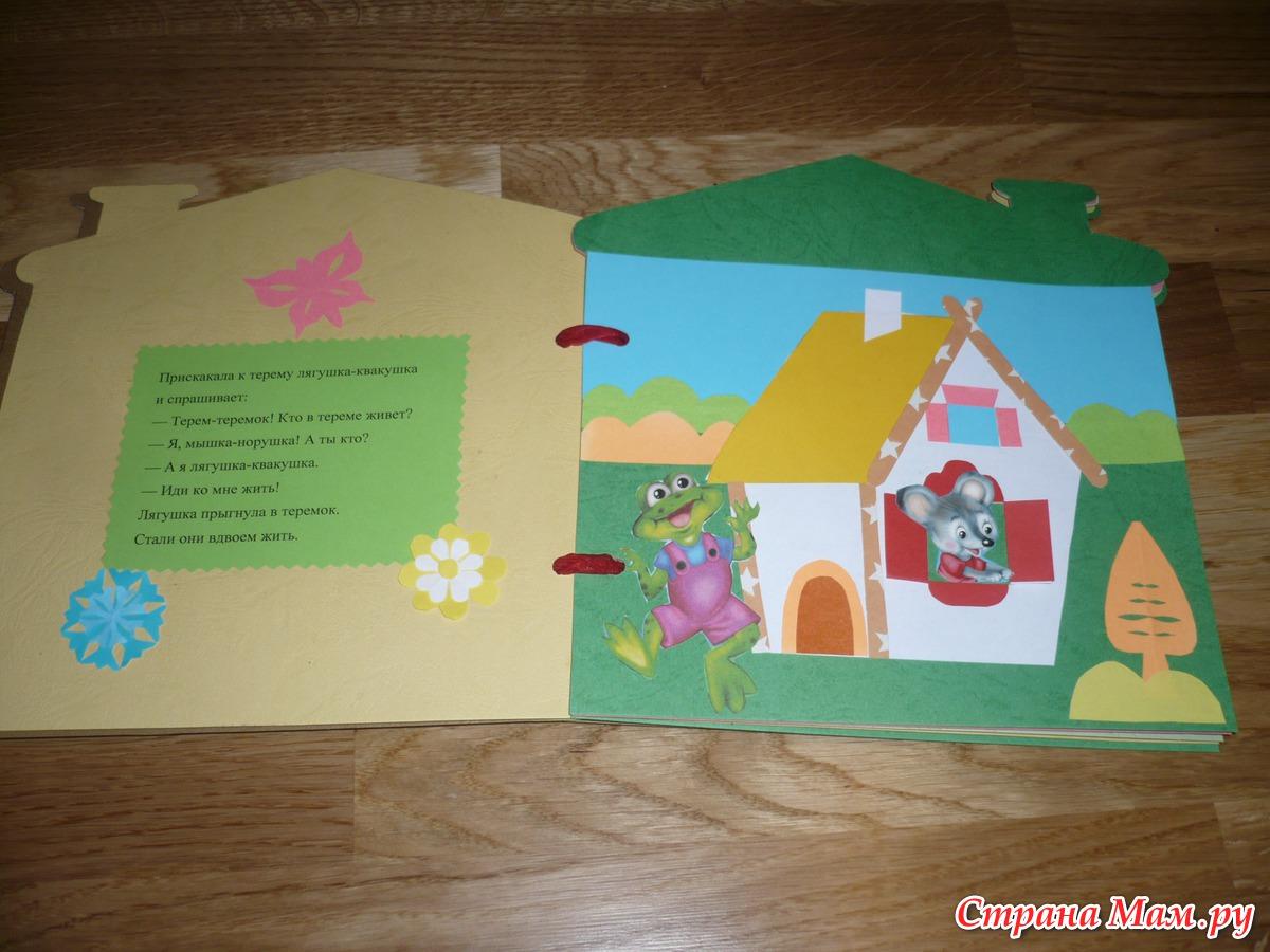 Книжка малышка своими руками из бумаги в детский сад