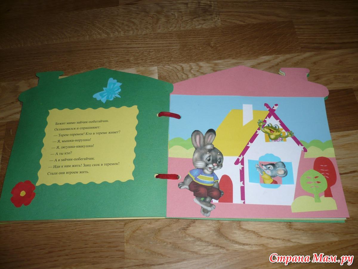 Книжка-малышка для детского сада про загадки