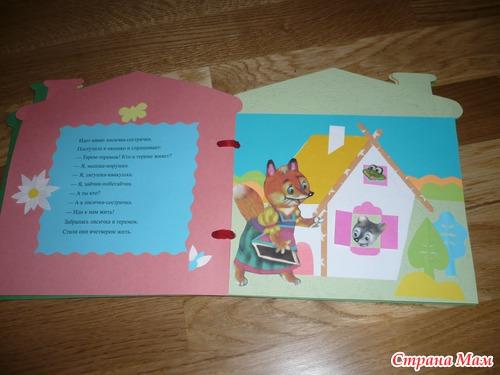 Книжка малышка своими руками из бумаги зима 56