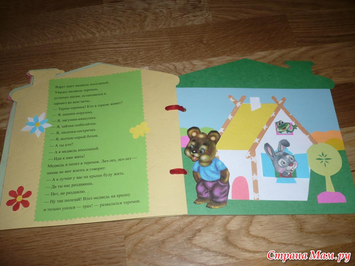 Детские сказки своими руками 151