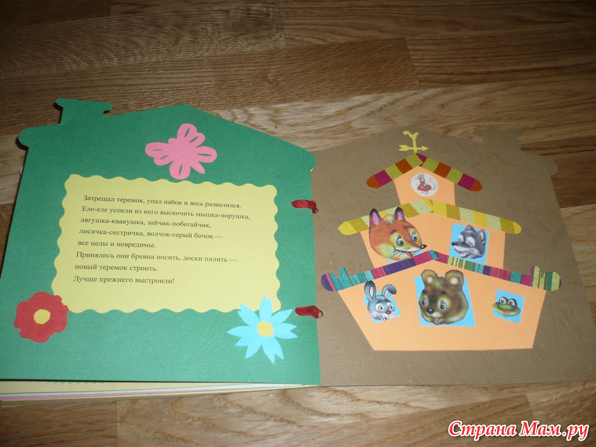 Как сделать книжку с иллюстрациями своими руками