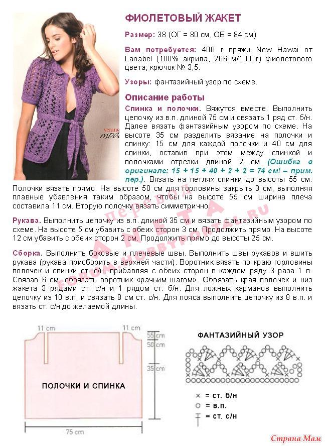 Жакет кофта вязание спицами модели и схемы