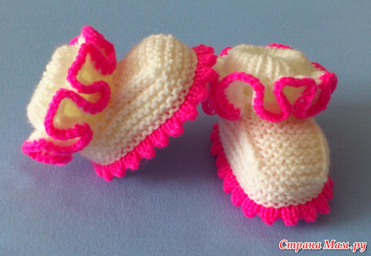 Вязание красивыми пинетками