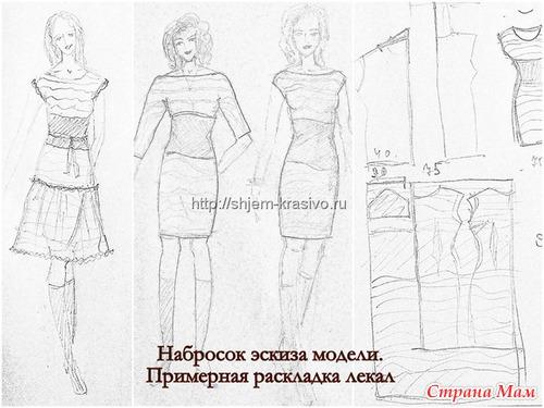 """Как сшить """"умное"""" платье"""