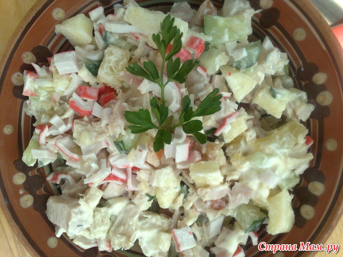 Рецепты салатов женский каприз