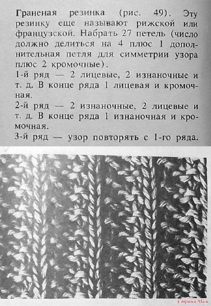 Вязание спицами польская резинка схемы