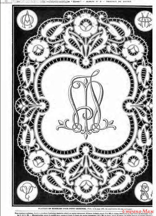 Рисунки для вышивки ришелье