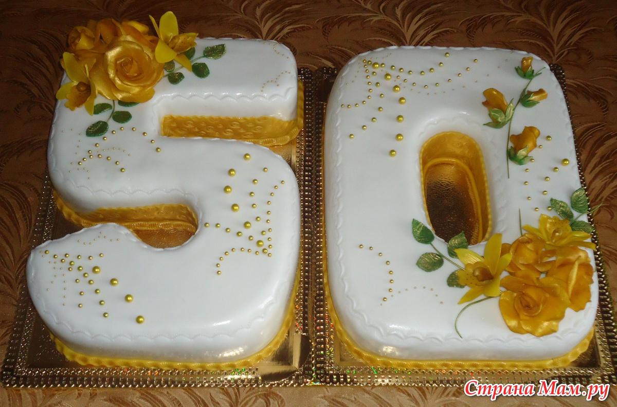 Фото торт 50 лет