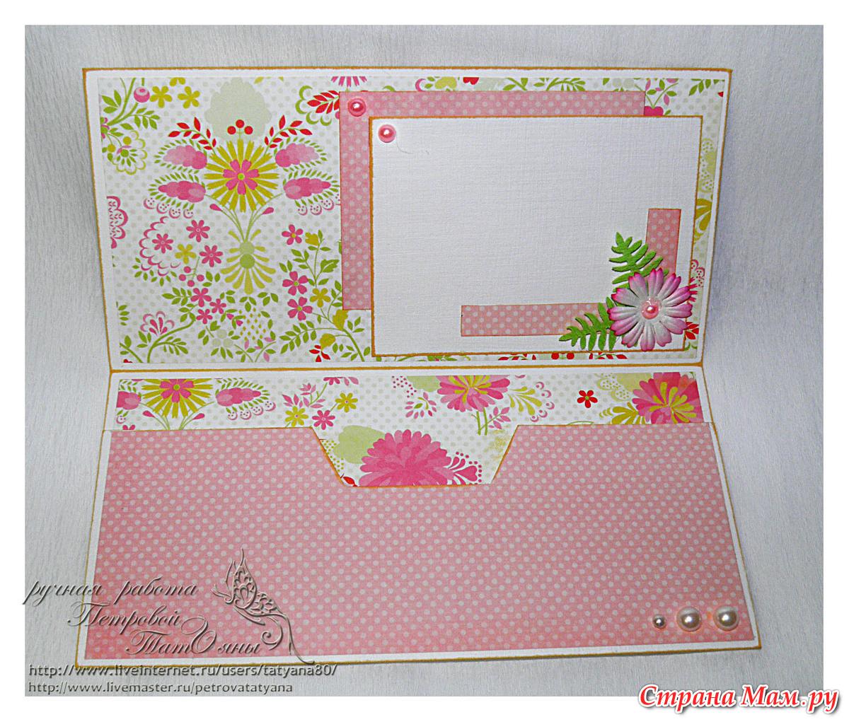 361Открытка конвертик своими руками на день рождения
