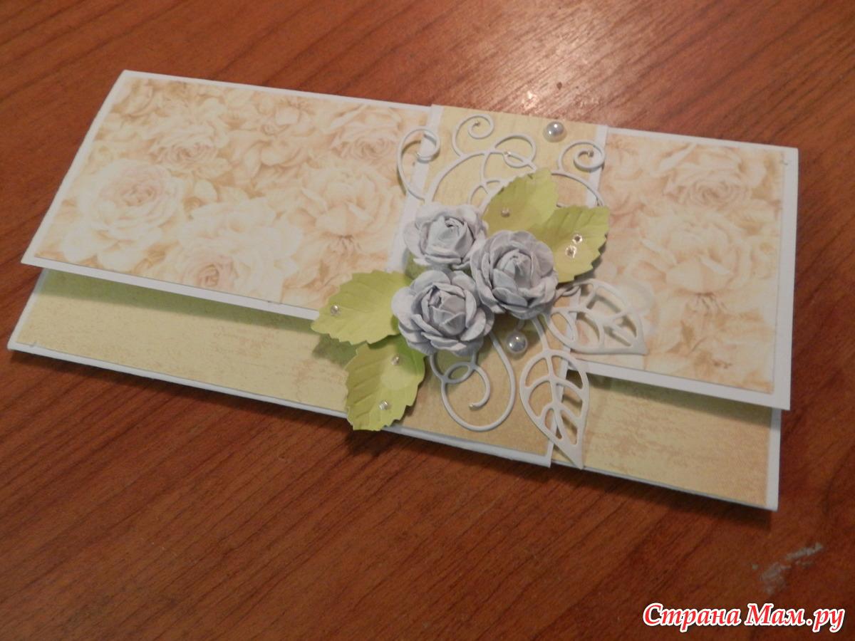 Красивые конверты своими руками шаг за шагом - m