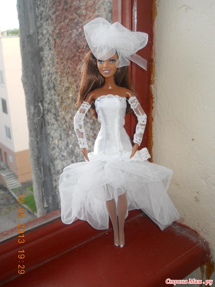 Свадебное платье для Барби - Своими руками интернет журнал 66