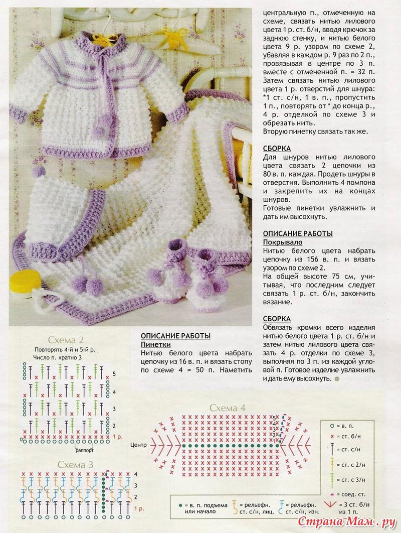 Вязание для новорожденных со схемой крючком