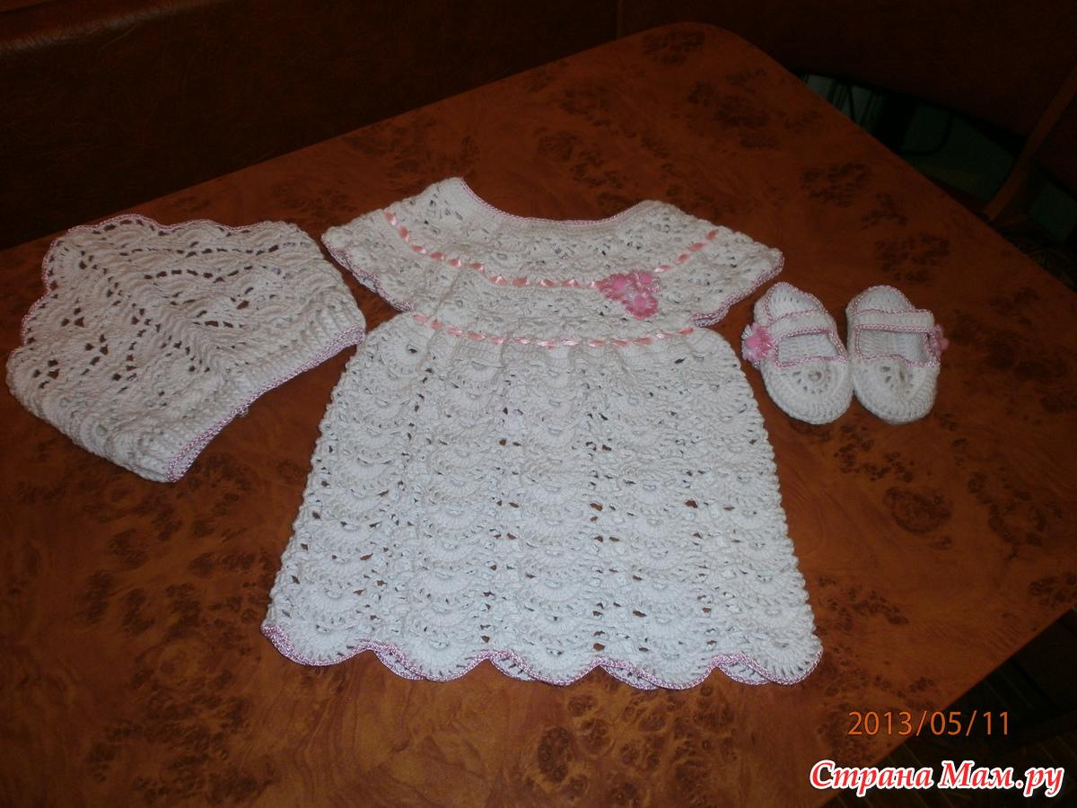 Вязание крючком крестильного платья для девочек 835