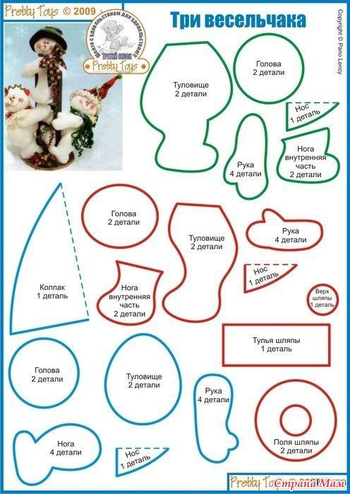 Выкройки снеговики на новый год