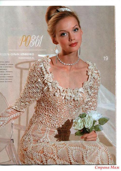 вот это платье из журнала мод