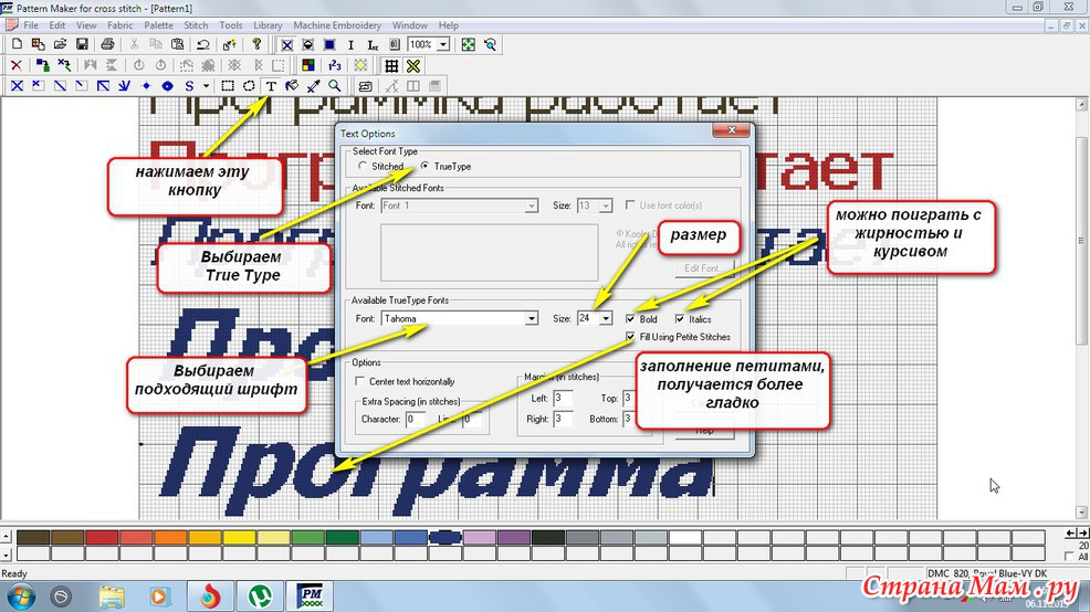 Как распечатать схему патер макер