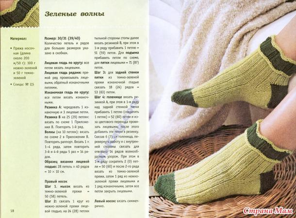 Вязание женских носочков на спицах с описанием 46