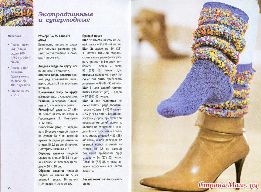 вязание как закрыть носок спицами