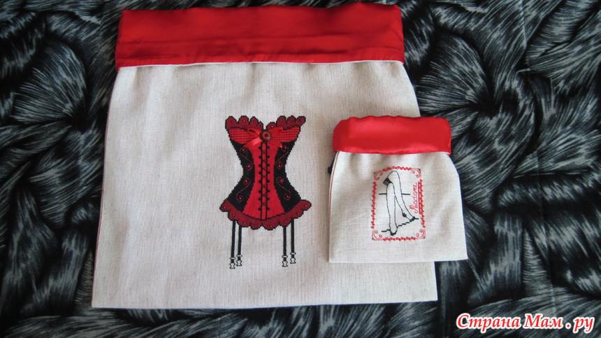 Мешочки для нижнего белья