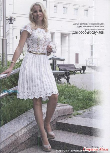 Белое платье для особых случаев