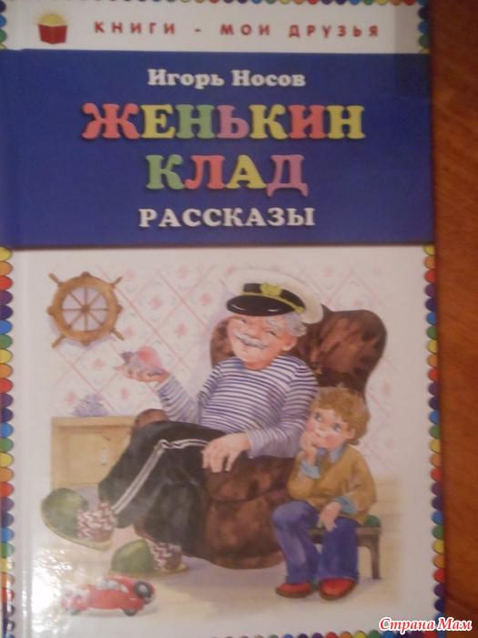 Фантазёры (н носов, илл