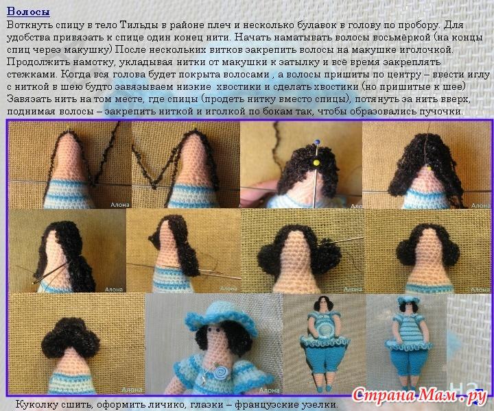 Вязанные куклы схемы своими руками 730