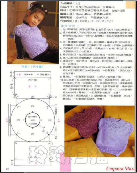 Японская кофта реглан с МК на японском