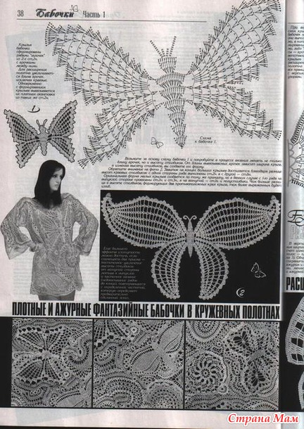 *Дуплет. бабочки. схемы.