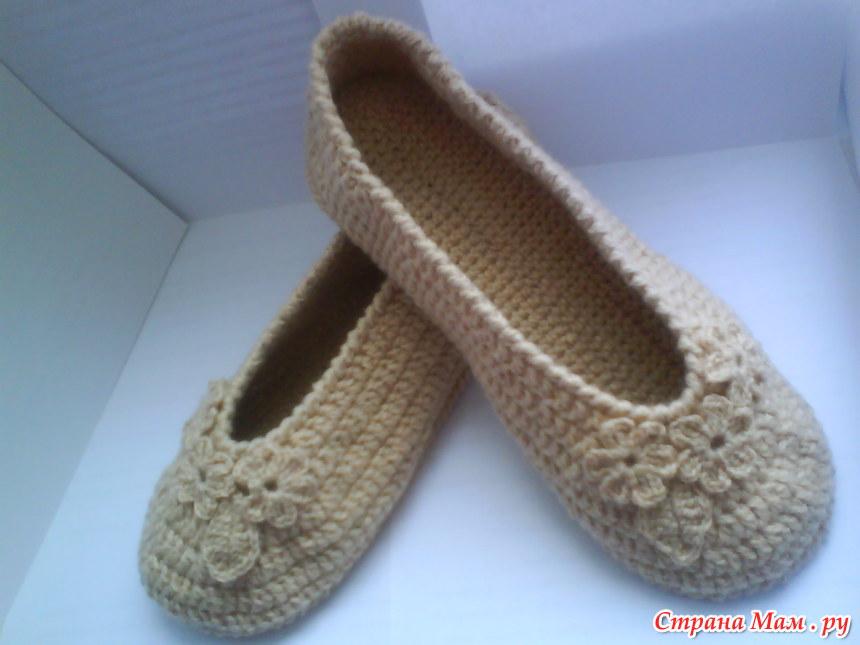 Балетки (домашние туфельки)