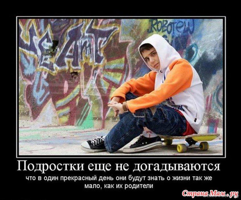 Пословицы про подростков