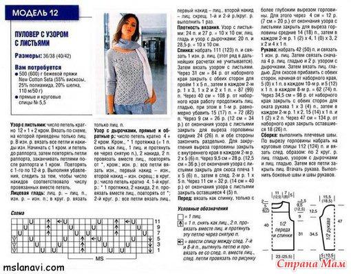 Вязание свитеров спицами и схемы