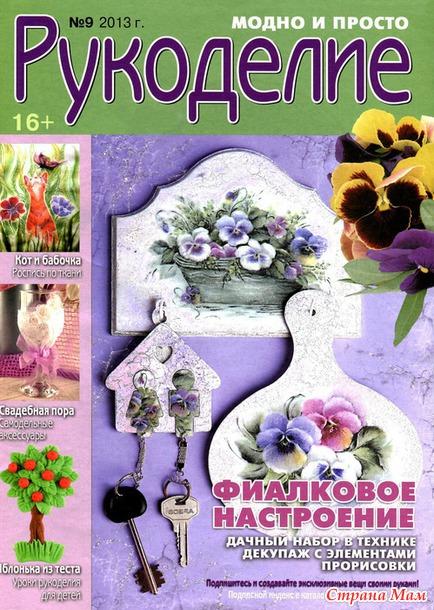 Рукоделие: модно и просто № 9, 2013
