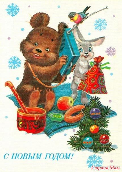 Ностальгия. Старые советские новогодние открытки