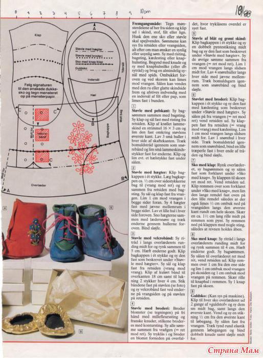Одежда и обувь для куклы своими руками