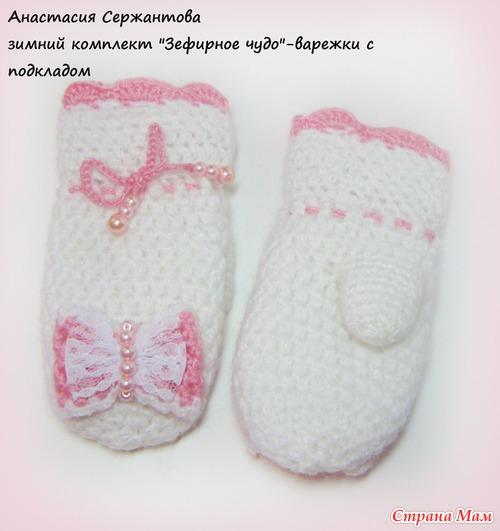 "Зимний комплект для девочки ""Зефирное чудо"""